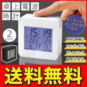 ◆メール便送料無料◆ NEW 電波時計 デジタルクロック 置き時計 目覚ましアラーム/バックライト/温度計/カレンダー付き 時刻調整不要 ◇ スクエア電波クロック