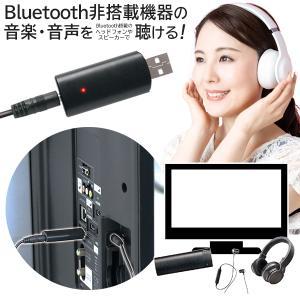 ◆メール便送料無料◆ ブルートゥース ワイヤレス送信機 Bluetooth 4.2 USB電源 イヤホンジャック接続式 オーディオ テレビ 音楽 技適マーク取得 ◇ BT送信機P|top1-price