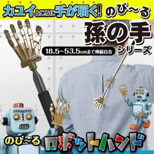 ◆メール便送料無料◆ 伸縮 孫の手 まごのて ロボット型 約53.5cmまで伸びる 亜鉛合金製 携帯 スクラッチャー おしゃれ 面白グッズ 雑貨 ◇ ロボットハンド