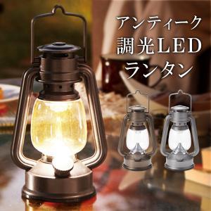 送料無料/定形外 LED ランタンライト 電池式 15灯 無段階調光ダイヤル付き アンティーク調デザ...