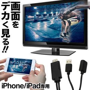 ◆メール便送料無料◆ スマホの映像を大画面で見る HDMI 変換ケーブル iPhone/iPad専用 高解像度 テレビ モニター コネクター ◇ デカく見る HDTVアダプター