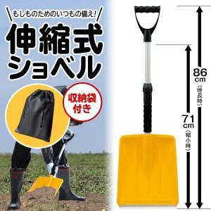 もしものための、いつもの備え。 使いやすい、保管しやすい組み立て&伸縮式。  軽くて使いやすく、雪か...
