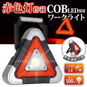 驚異の明るさ!高輝度COBライト搭載。 白色灯(強・弱)と赤色灯(3パターン)の 切替え可能で、様々...