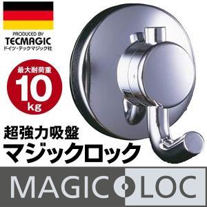 超強力吸盤 シングルフック MAGIC LOC 耐荷重10kg 凹凸面にもしっかり吸着 タオル掛け ...