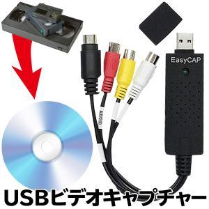 ◆メール便送料無料◆ VHSビデオ変換キャプチャー USB接続 ケーブル ビデオテープの映像を高速ダビング PC/DVD等にデジタル保存 ◇ USBビデオキャプチャー