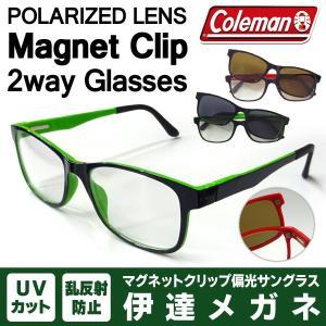 マグネットタイプのクリップで、 伊達メガネがワンタッチでサングラスに変身!  紫外線&光のギラつき大...