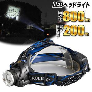 送料無料/定形外 超強力 800LM LEDヘッドライト 防水 ズーム機能 4パターン点灯 SOS点...