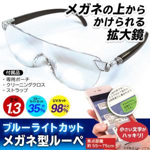 ◆送料無料(定形外)◆ ブルーライトカット メガネ型拡大鏡 拡大率1.3x ルーペ 眼鏡の上から掛けられる UVカット ハンズフリー 便利 ◇ 1.3倍ブルーライトカット|top1-price|02