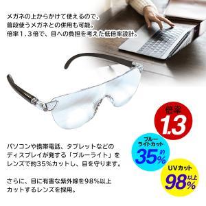 ◆送料無料(定形外)◆ ブルーライトカット メガネ型拡大鏡 拡大率1.3x ルーペ 眼鏡の上から掛けられる UVカット ハンズフリー 便利 ◇ 1.3倍ブルーライトカット|top1-price|05