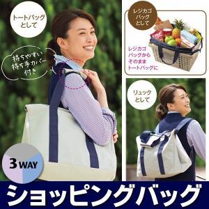 トートバッグやリュックサックだけでなくレジかごにも使える! 1つで使い方が広がる万能バッグ。  ≪こ...