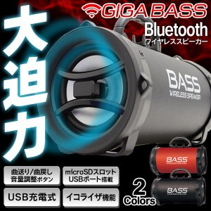 ブルートゥース ワイヤレス スピーカー Bluetooth4.2 イコライザ機能 USB充電式 ポータブル iPhone スマホ SD/USBメモリ対応 技適マーク取得 ■■ ◇ GIGABASS|top1-price