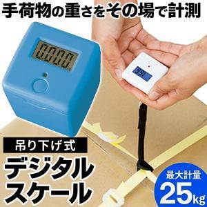 手のこぶしよりも小さいコンパクトサイズながら、 25kgまで計測できるウェイトチェッカーです。  飛...