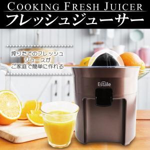 果物を押し当てて絞るだけ! 絞りたてのフレッシュジュースがご家庭で簡単に! 毎日の朝ごはんやブレイク...