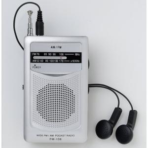 ◆送料無料(定形外)◆ ワイドFM対応 ポケットラジオ スピーカー内蔵 イヤホン付属 電池式 AM FM 小型 軽量 ポータブル 防災 アウトドア ◇ FM-108SV|top1-price