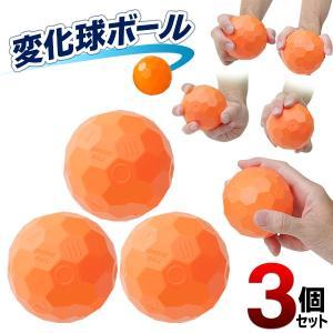 送料無料/定形外 簡単に変化球が投げられる 不思議な野球ボール 3個入セット カーブ/シンカー/スライダー等 ピッチング 練習 面白 雑貨 ◇ 変化球ボール