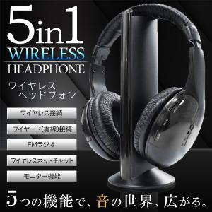 5つの機能で、音の世界、広がる。 テレビやオーディオの音声をワイヤレスで。 付属のトランスミッターで...