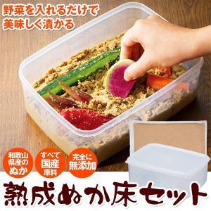ぬか床 1kg 容器付き 熟成ぬか床 スタートキット 100%国産原料 無添加 野菜を漬けるだけ 一...