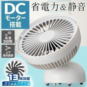 扇風機 DCモーター搭載 サーキュレーター 卓上ファン 13枚羽根 パワフル送風 3段階風量 2WA...