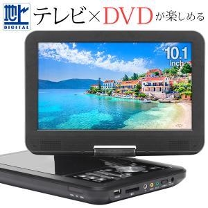 送料無料 フルセグ ポータブルDVDプレーヤー 10.1インチ液晶 3電源 CD音楽 SD/USBダ...