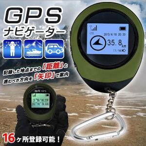 送料無料 GPSナビ 衛星受信 ハンディナビゲーション 16ヶ所登録可能 距離/経緯/速度/標高/衛...