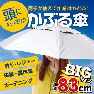 ★話題沸騰中の「かぶる傘」にBIGサイズ登場★  頭に被るだけで、日差しや雨をカット! ハンズフリー...