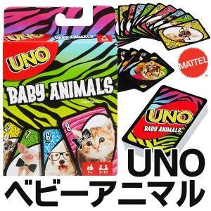 みんなで楽しくカードゲーム! マテル UNO ベビーアニマル  カードゲームの決定版「UNO」! か...