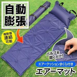 エアマット 自動膨張式 エアーベッド 自動で膨らむ 連結可能 クッション性 枕付き 寝具 アウトドア...