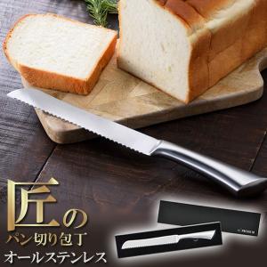 送料無料/定形外 パン切り包丁 ナイフ ブレッドカッター 33cm オールステンレス 軽い力でスイス...