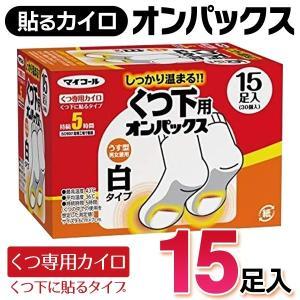 靴下に貼って、冷える足元からしっかり温める! くつの中でもかさばりにくい薄型タイプ。 お出かけ時の防...