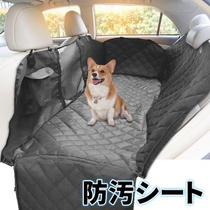汚れや傷から座席を守るドライブシート。 後部座席やトランクにかんたん設置。  アウトドア・レジャー、...