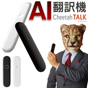 送料無料 AI翻訳機 cheetah TALK ワンクリックで相互翻訳 自動聞き分け&翻訳再生 32...