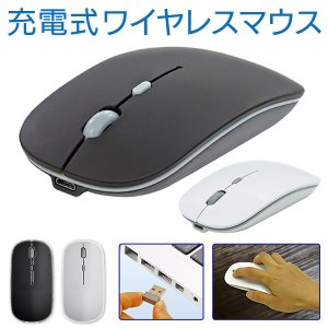 ワイヤレスマウス 光学式 無線マウス USBレシーバー付き 充電式 カチカチ音がしない 静音タイプ ...