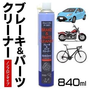 ブレーキクリーナー 840mL ノンフロン 部品 洗浄スプレー 特殊溶剤タイプ 自動車 バイク 自転...