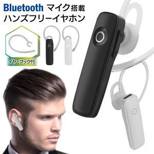 Bluetooth ワイヤレスイヤホン マイク付き ブルートゥース ハンズフリー通話 電話 片耳 ヘ...