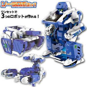 送料無料/定形外 ロボット 工作キット ソーラー発電式 3種パターンに組み替え可能 多彩なギミック 電池不要 自由研究 動く おもちゃ 玩具 ◇ 3in1ソーラーロボ