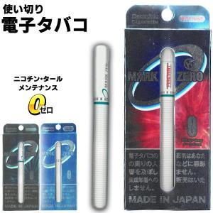 送料無料/メール便 電子タバコ 日本製 ニコチン0 約500回吸引可能 選べる3種 たばこ風味HAR...