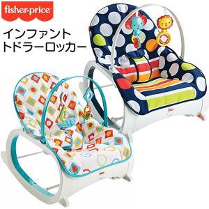 送料無料 バウンサー ベビーラック 赤ちゃん 4-5歳まで使える 椅子 ゆりかご チェア リラックス...