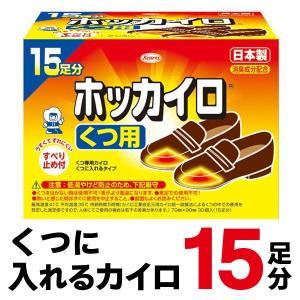 ホッカイロ くつ用 KOWA 靴に入れる カイロ 15足分セット 日本製 すべり止め付き 薄型 かさ...
