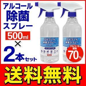 送料無料【予約商品】除菌スプレー 2本セット 500mL×2個 ボトル 家庭用 アルコール 濃度70...