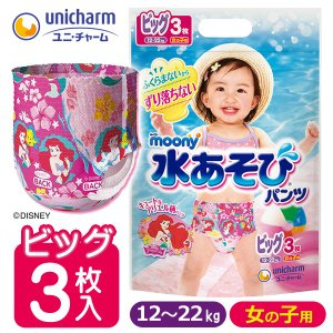 水遊びパンツ ムーニー 水あそびパンツ 女の子用 ビッグ 3枚入セット 日本製 赤ちゃん ベビー用品...