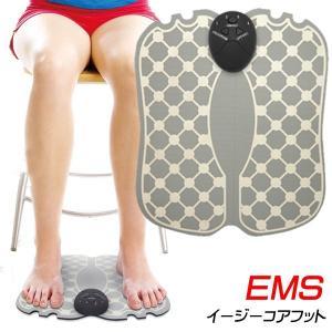 EMS 足裏 マット 乗るだけ 美脚エクササイズ オートトレーニング 10段階強度 6種モード 足/...