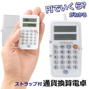 送料無料/規格内 電卓 円でいくら?がすぐわかる 通貨換算電卓 日本円 同時表示 ダブル液晶 ストラ...