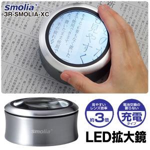 送料無料/定形外 デスクルーペ LEDライト搭載 置くだけ 拡大鏡 レンズ倍率 3倍 電池不要 US...