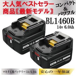 マキタ バッテリー makita 互換 BL1460B 14.4v 2個セット 6000mAh 1年保証|topatokyo