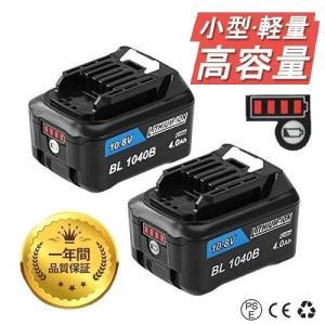 1年保証 マキタ MAKITA BL1040 BL1015 BL1040B 2個セット 互換 バッテリー 10.8V 4.0Ah 残量表示ランプ付|topatokyo