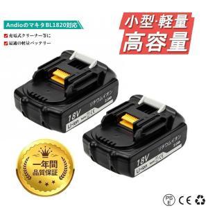 1年保証 BL1820 軽量 マキタ 互換 バッテリー 2個セット 18V 2.0Ah|topatokyo