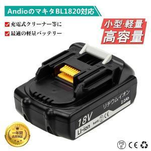 1年保証 BL1820 軽量 1個 マキタ 互換 バッテリー  18V 2.0Ah|topatokyo