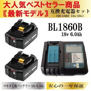 1年保証 マキタ BL1860B 2個 18V 6.0Ah 残量表示付き DC18RF 液晶付き  14.4V/18V 1台 互換セット 充電器 バッテリー|topatokyo