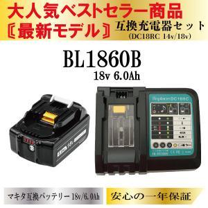 1年保証 BL1860B DC18RC マキタ 18v バッテリー 残量表示付き 互換バッテリー 18V 6000mAh 【1個+1台】 BL1850B BL1840B BL1830B|topatokyo