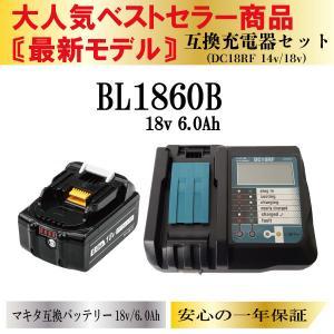 1年保証 マキタ BL1860B 1個 18V 6.0Ah 残量表示付き DC18RF 液晶付き 14.4V/18V 1台 互換セット 充電器 バッテリー|topatokyo